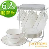 Just Home米契爾高級骨瓷6入咖啡杯盤組附架附禮盒