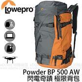 LOWEPRO 羅普 Powder BP 500 AW 灰橘色 閃電奇蹟 極限後背相機包 (24期0利率 免運 台閔公司貨) 灰色 LP37230