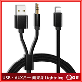 車用蘋果音源 充電線 USB AUX 二合一 lightning [M16] 充電線 3.5mm 音頻線 apple音源線