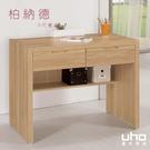 書桌【UHO】柏納德3尺電腦桌 JM19-884-4