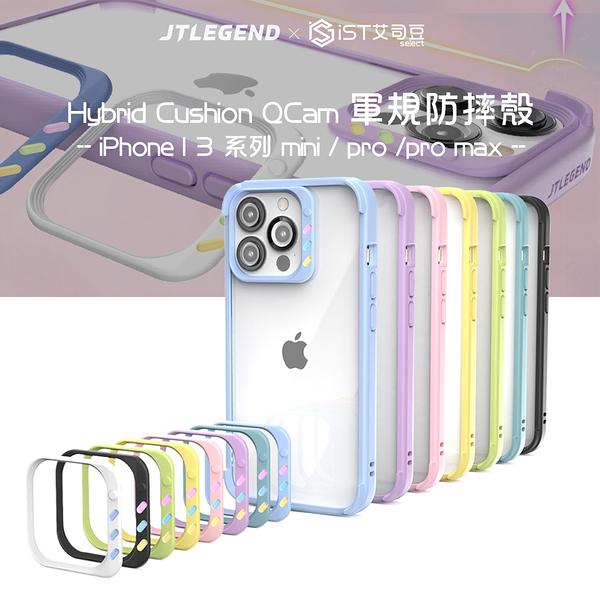 【JTLEGEND】 iPhone 13系列 i Phone 13 pro max Hybrid Cushion QCam 軍規防摔殼