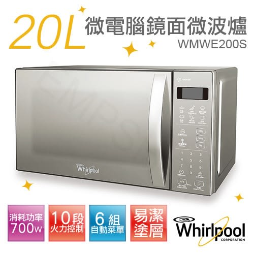 WHIRLPOOL 20公升觸控式微波爐WMWE200S