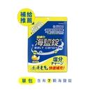 【鹽續力】海鹽錠 單包裝 運動鹽糖 鹽錠...