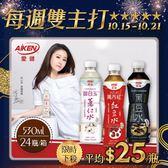 愛健 紅豆水 / 黑豆水 / 薏仁水 530mlx24瓶/箱