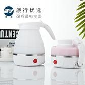 110V熱水壺-出國旅行折疊電熱水壺迷你小便攜燒水壺伸縮硅膠燒水杯110V/220 多麗絲