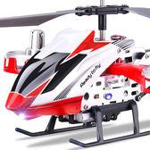 遙控飛機 無人直升機合金兒童玩具 飛機模型耐摔遙控充電動飛行器wy