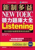 (二手書)新制多益 NEW TOEIC 聽力題庫大全 :2018起多益題型更新完全剖析!