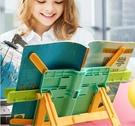 讀書架 兒童閱讀架讀書架小學生用可折疊書夾書書立桌上看書固定撐防近視【快速出貨八折鉅惠】