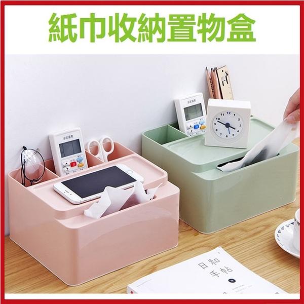 <特價出清>創意多功能收納紙巾盒 面紙盒 文具置物盒 衛生紙遙控器 居家客廳【AP07016】i-style