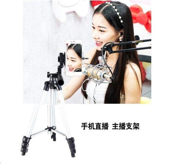【SG216】直播三角架 1.3米 直播支架 輕便攜套裝手機三腳架投影相機直播支架錄像視頻