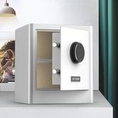 保險櫃 艾斐堡保險櫃家用小型35cm迷你隱形指紋密碼保管箱防盜小型保險箱櫃 LX 衣間迷你屋