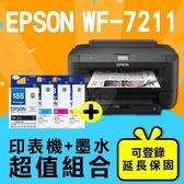 【印表機+墨水送升級延長保固】EPSON WorkForce WF-7211 高速A3+設計專用印表機+T188150~T188450原廠1黑3彩