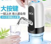 【免運】抽水器電動桶裝水抽水器飲水桶壓水器吸水器家用簡易飲水機礦泉水