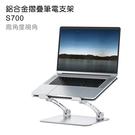 【WiWU吉瑪仕】鋁合金摺疊筆電支架S7...