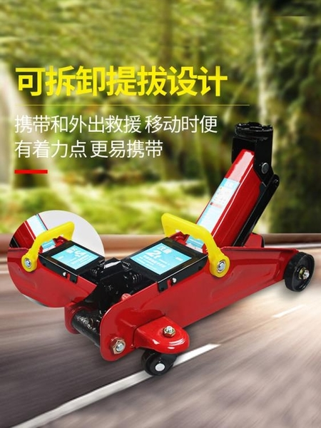 千斤頂汽車臥式千斤頂液壓2噸車用小轎車千金頂SUV車載3噸立式換胎工具  LX春季新品