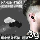 藍芽耳機 4.1 HANLIN-BT00...