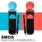 [哈GAME族]滿399免運費 可刷卡●體驗大升級●SMOS Switch NS 太鼓達人專用 摩士鼓槌 鼓棒 一組兩支