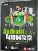 【書寶二手書T1/電腦_YJA】Android 6~5.x App開發教戰手冊-使用Android Studio_黃彬華_附光碟