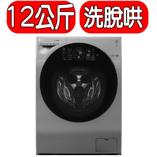 《再打X折可議價》 LG樂金【WD-S12GV】12KG 蒸氣洗脫烘滾筒洗衣機