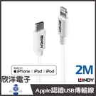 LINDY APPLE認證USB Type-C TO Lightning (92028_A) 傳輸線2M 支援PD快充最高18W