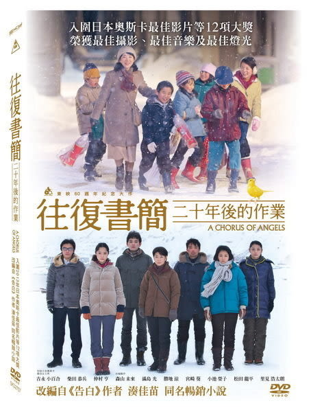 往復書簡:二十年後的作業 DVD(購潮8)
