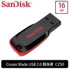 【有量有價】SanDisk Cruzer Blade CZ50 16GB USB 隨身碟 (SDCZ50 16G)