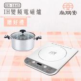 【買就送】尚朋堂 變頻電磁爐SR-1845