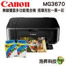 【超值組合 上網登錄送禮券】Canon PIXMA MG3670 無線多功能相片複合機