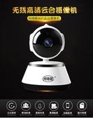 監控器高清套裝無線wifi攝像頭連手機遠程家用夜視家庭360度全景 麻吉好貨