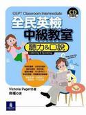 (二手書)全民英檢中級教室:聽力&口說(4CD)
