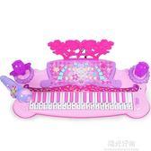 電子琴兒童電子琴帶麥克風女孩鋼琴1-3-6歲寶寶禮物早教益智玩具 一週年慶 全館免運特惠