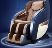 按摩椅QT按摩椅家用全身全自動豪華智慧多功能太空電動小型沙發艙LX 嬡孕哺
