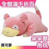 日本原裝 正版 呆呆獸 娃娃 寶可夢 神奇寶貝 pokemon 抱枕 靠墊【小福部屋】