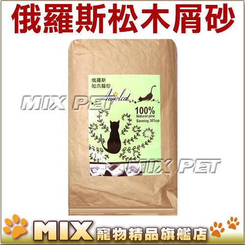◆MIX米克斯◆俄羅斯純松木松樹砂20磅【2包】,超值量販包,用量省,吸水力佳,可搭配雙層砂盆
