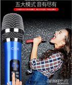 無線話筒充電家用唱歌戶外音響舞臺電腦全民K歌麥克風  時尚教主