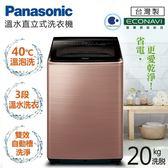 Panasonic國際牌 20kg新節能淨化雙科技。變頻直立式洗衣機/薔薇金NA-V200EBS-B