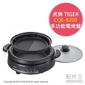 日本代購 空運 TIGER 虎牌 CQE-B200 多功能 電烤盤 電火鍋 鐵板燒 壽喜燒 火鍋 附2烤盤