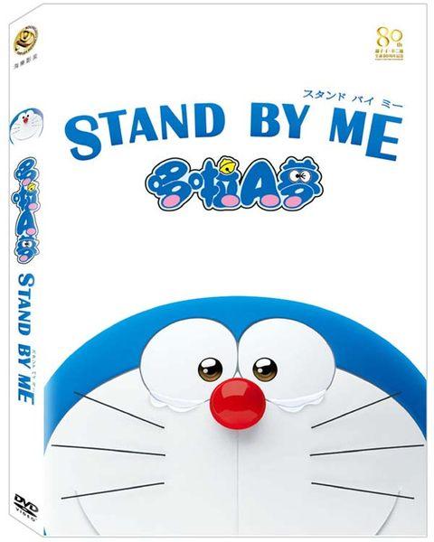 【停看聽音響唱片】【DVD】STAND BY ME 哆啦A夢