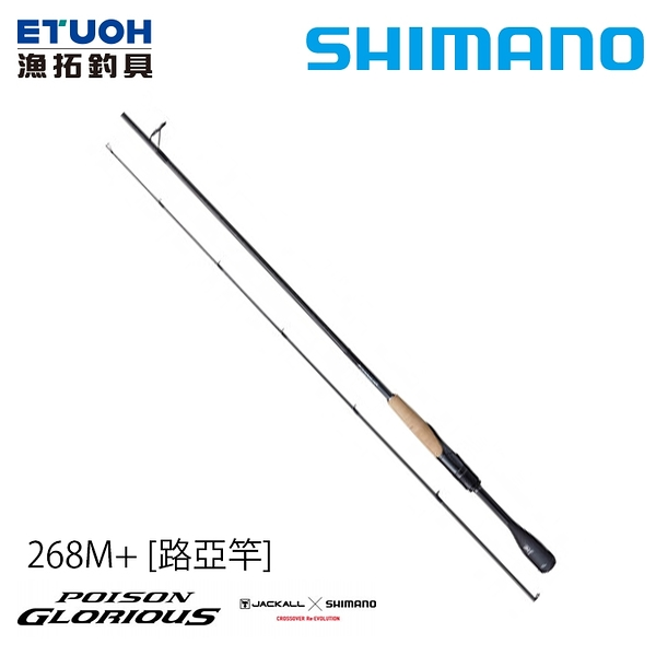 漁拓釣具 SHIMANO 21 POISON GLORIOUS 268M+ [淡水路亞竿]