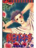 (二手書)假日下午茶(4)