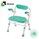 Richell利其爾-摺疊扶手型洗澡椅-J型-綠