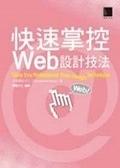 二手書博民逛書店 《快速掌控Web設計技法-Give You Professio》 R2Y ISBN:9575279999│OGASAWARATakeshi