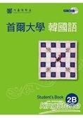 首爾大學韓國語2B(雙光碟1MP3 1互動光碟)