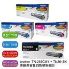 【免運】brother TN-261 BK+TN-265 CMY原廠高容量彩色碳粉組 適用MFC-9330CDW HL-3170CDW