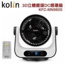 Kolin歌林9吋搖控3D立體擺頭DC循環扇 KFC-MN980S