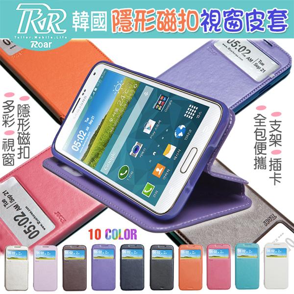 【清倉】HTC One X9 韓國Roar隱形磁扣視窗皮套 宏達電 One X9 磁鐵吸合開窗皮套 插卡支架保護套