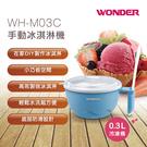 WONDER旺德 手動冰淇淋機 WH-M...