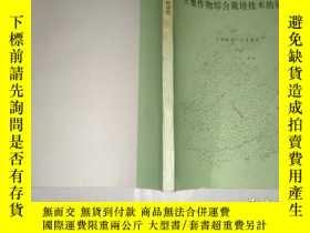 二手書博民逛書店罕見主要作物綜合栽培技術的研究1983-1985Y286151