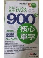 二手書博民逛書店《全民英檢初級900��心單字─FOCUS 900 WORDS***》 R2Y ISBN:9867162110