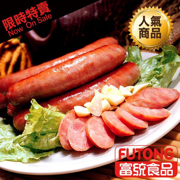 【富統食品】紹興香腸1KG(約15條)